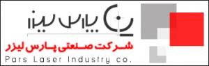 شرکت تولیدی صنعتی پارس لیزر